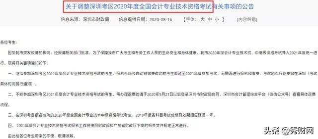 广东多地取消初、中级考试!CPA还好吗?