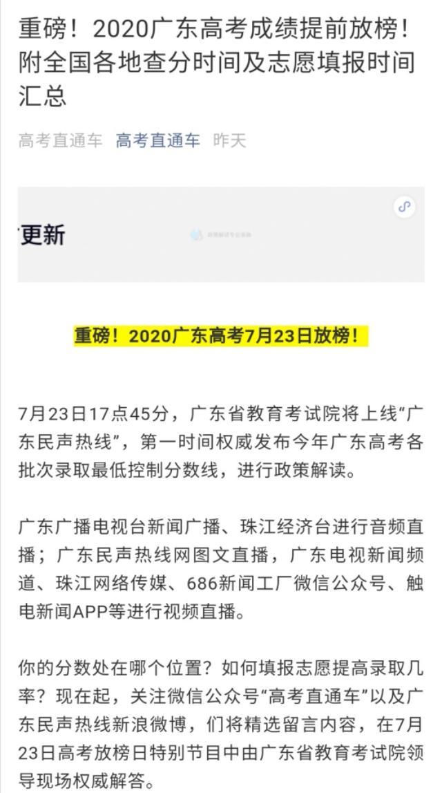 2020年广东高考成绩明天可以查询啦