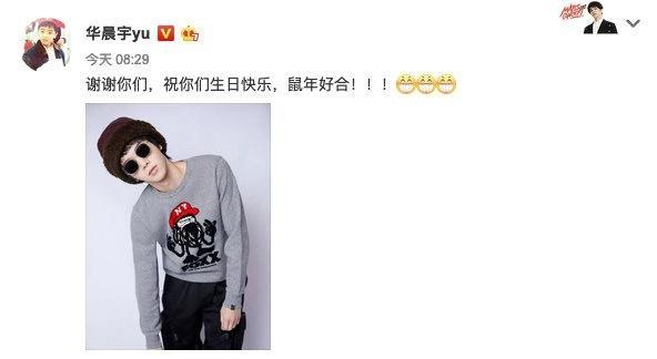 """华晨宇30岁生日,戴""""大爷帽""""""""爸爸墨镜"""",7年都穿同一件衣服"""