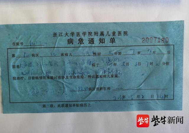 浙江7岁男孩去世捐献器官,妈妈亲吻脚丫告别,医院:将救助6人