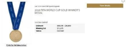 一枚2018世界杯金牌值多少钱?某法国国脚拍卖套现7万美金