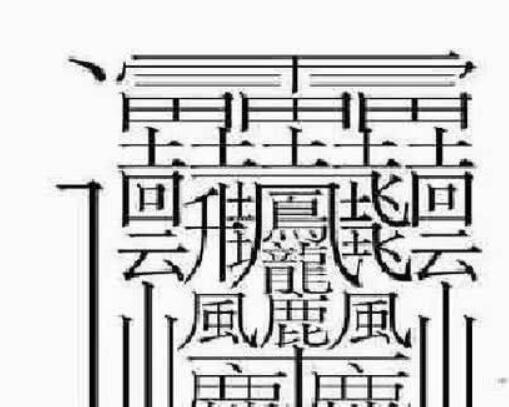 筆畫最多的漢字(中國筆畫最多的漢字大合集)
