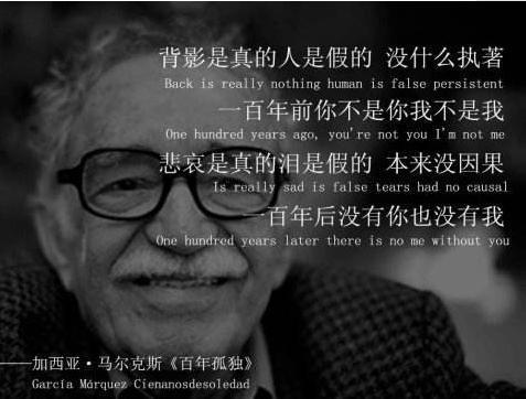 《百年孤独》究竟多伟大?仅仅1句开场白,就影响中国一整代作家插图(6)