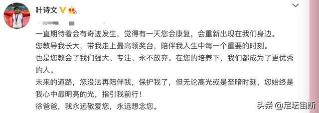 50岁功勋名帅去世,叶诗文悼念恩师再喊徐爸爸 徐嘉余悲痛做承诺