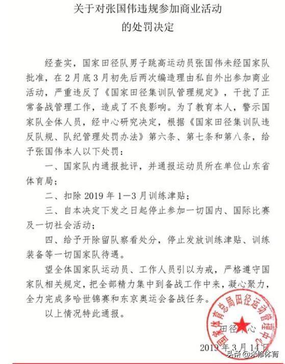 张国伟被开除一点都不冤!大赛在即仍与杨幂邓伦录综艺节目