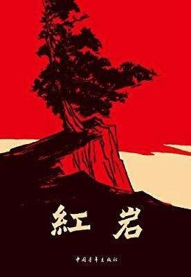 红岩是关于什么的书
