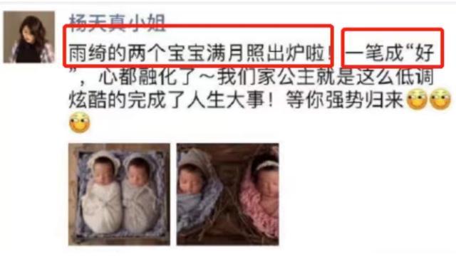从没见张雨绮大肚子,其龙凤胎被曝是代孕所生,baby也被质疑