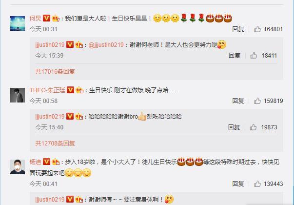 黄明昊晒变装视频庆18岁生日,何炅杨幂送祝福,师傅杨迪最亲近