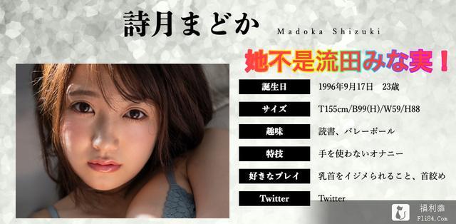 消失一个月的流田美奈实重回荧幕JUFE-129 男人团 热图3