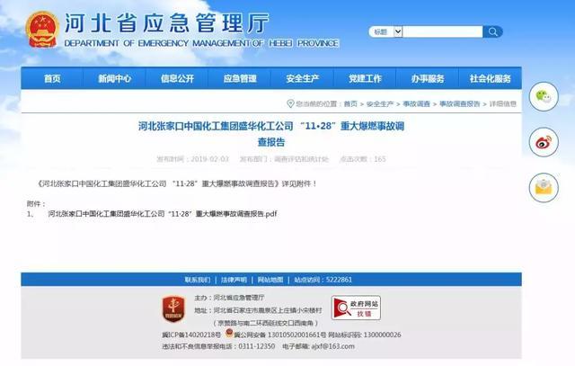 """河北省应急管理厅公布张家口中国化工集团盛华化工公司 """"11·28""""重大爆燃事故调查报告"""