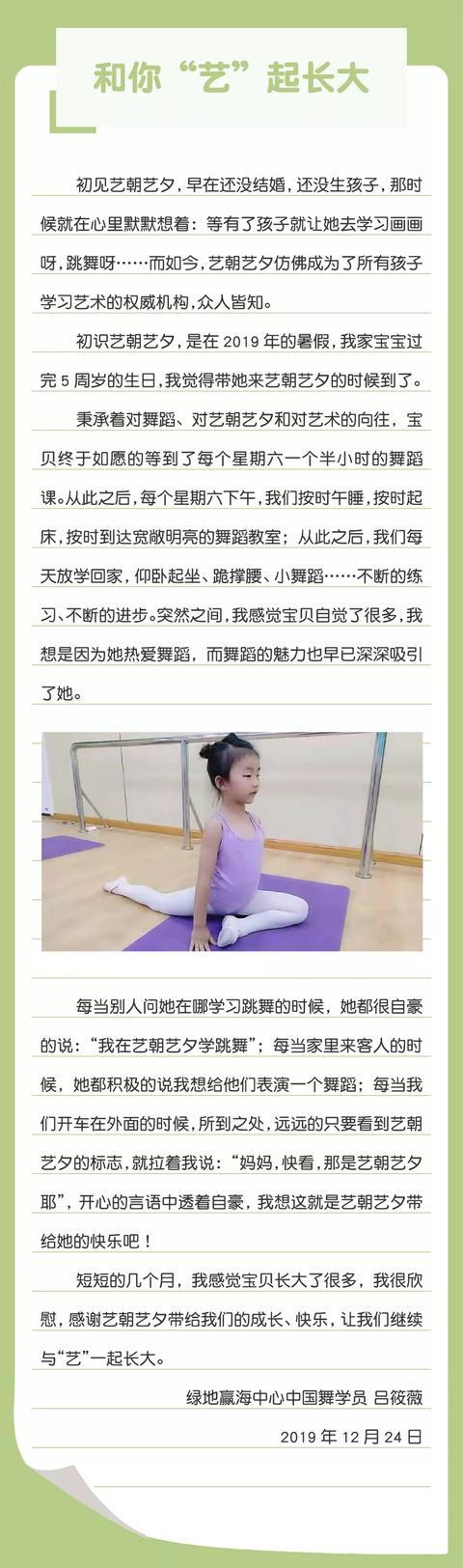 家长分享孩子在艺朝艺夕学习体验