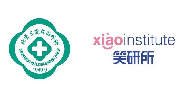 笑研所隐形矫正中心与北京大学第三医院成形外科达成<font color=red>战略</font>合作