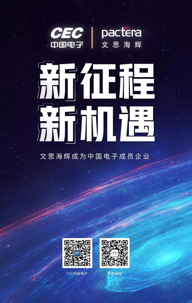 《文思海辉成为中国电子成员企业》