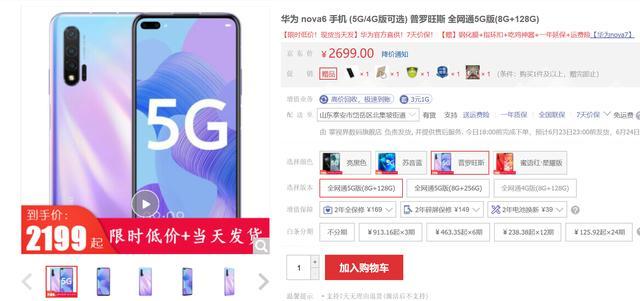 华为5G手机加速清仓,麒麟990+40W快充不到3000元,真香!