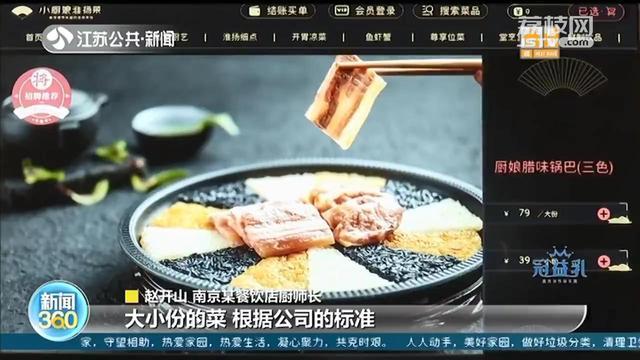 半份菜、一人套餐受欢迎 专家呼吁制定小份菜行业标准