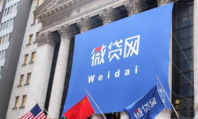 华尔街中概股:市值缩水80%!微贷网遭股东提记6.7亿减值准备