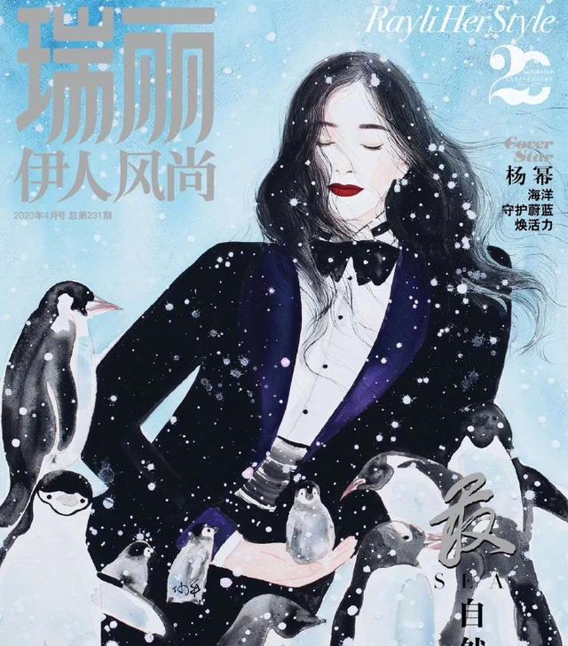 时尚达人杨幂再登瑞丽封面,手绘风格惊艳,新戏搭档白宇演医生?