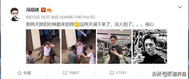 冯绍峰抱怨:这两天减下来了没人拍了