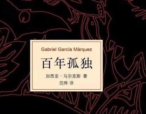 《百年孤独》究竟多伟大?仅仅1句开场白,就影响中国一整代作家插图(2)