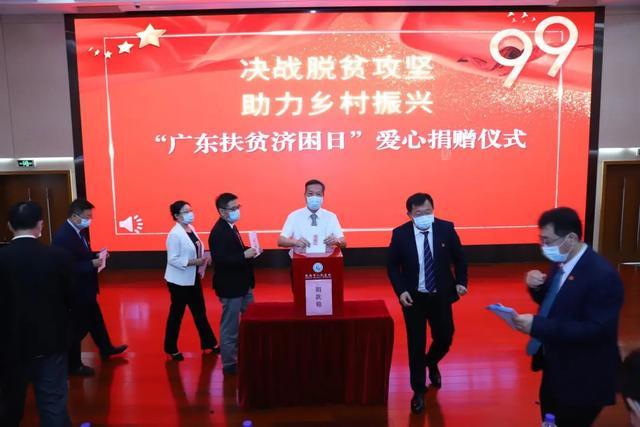 珠海市人民医院医疗集团举行庆祝中国共产党成立 99 周年大会暨「广东扶贫济困日」爱心捐赠仪式