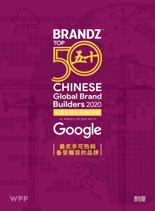 BrandZ™中国全球化品牌50强榜单出炉 一加名列第八