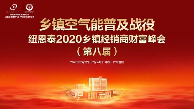 把脈新興市場,紐恩泰2020第八屆鄉鎮經銷商峰會誠邀您共享!