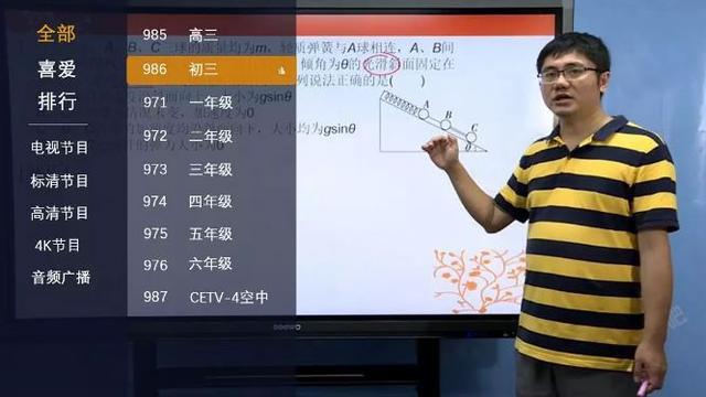 """""""广州电视课堂""""操作指引"""