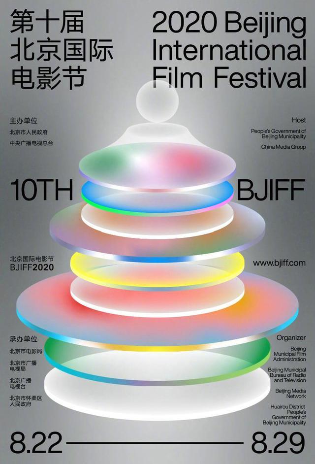 北京电影节公布主视觉海报公布
