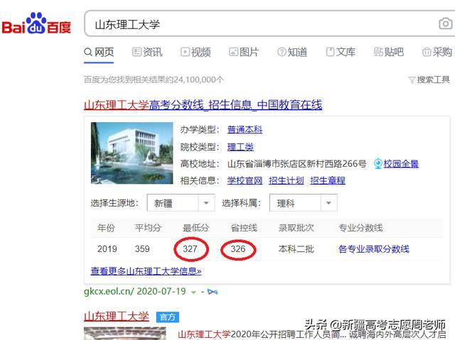 """山东冠县""""被顶替者""""陈春秀考上的山东理工大学在新疆录取分极低"""