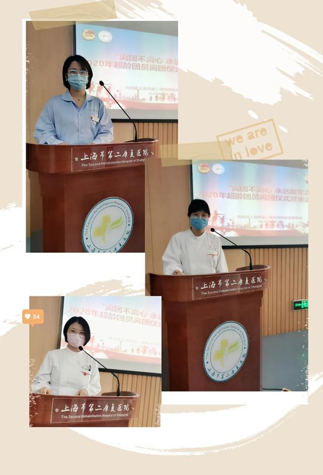 上海市第二康复医院开展 2020 年超龄团员离团暨重温入团誓言仪式