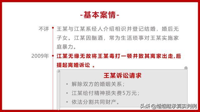 王某诉江某离婚案·图解最高法典型案例