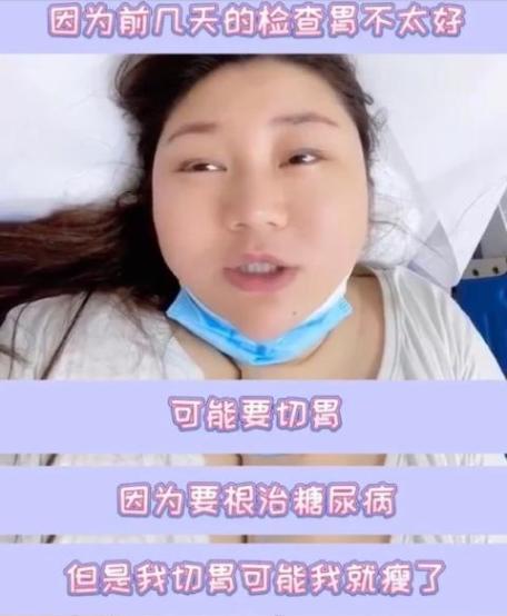 杨天真要做切胃手术 因为要根治糖尿病??根治糖尿病?