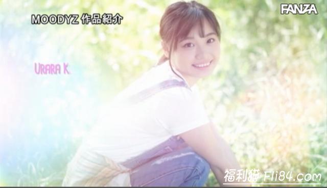 MIFD-095:2020年顶级新秀花音うらら(花音丽)登场!