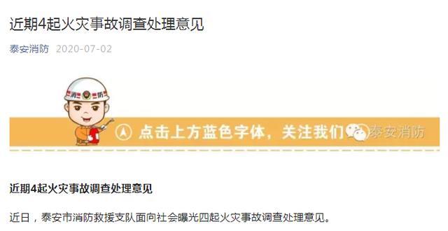 华泰大酒店被罚款9万元!泰安曝光4起火灾事故调查处理意见!