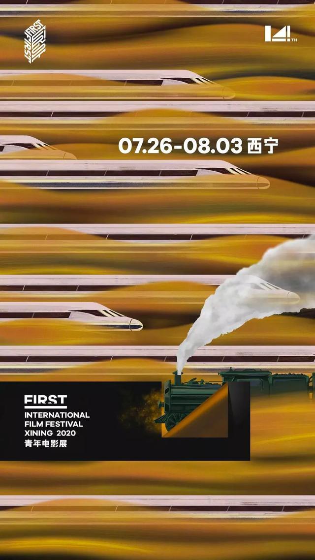 如果北京电影节海报又让你失望,那不如看看FIRST