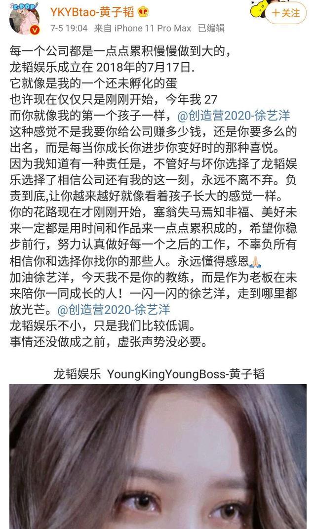 """火箭少女Yamy被老板公开评论很""""丑"""",正面""""开杠""""获支持"""