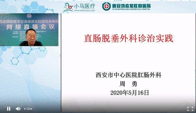 【精彩回顾】陕西省国际医学交流促进会肛肠专业委员会网络会议