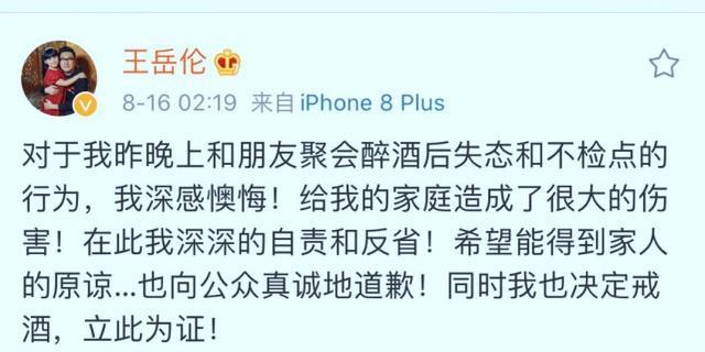 王岳伦发文否认出轨自称醉酒失态不检点,透露还没获得李湘原谅