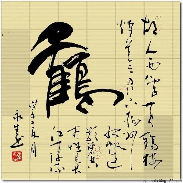 「中国书法」一字行天下
