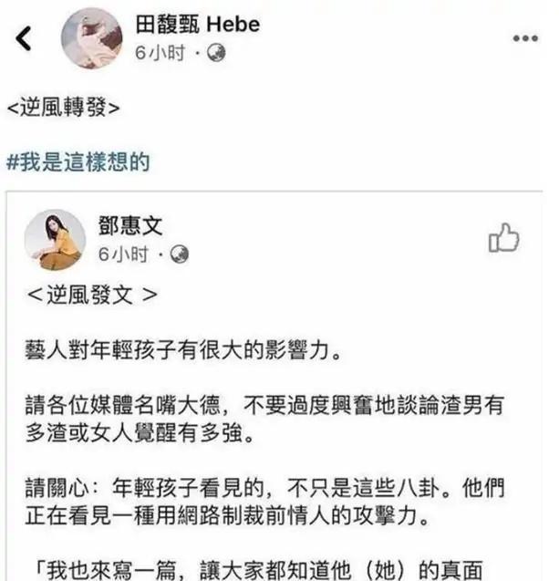 田馥甄因力挺罗志祥,新专辑遭网友抵制,代言也被取代