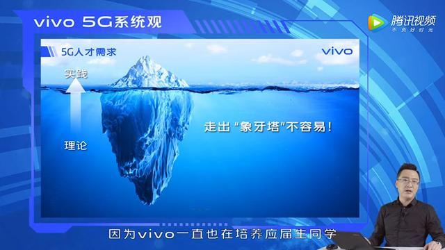 """上线《5G系统观》公开课,vivo帮助应届生走出""""象牙塔"""""""