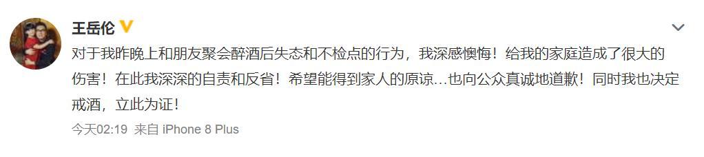 王岳伦深夜回应与美女亲密行为:希望李湘原谅,给家人道歉并戒酒
