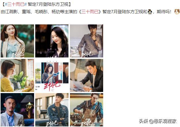 《三十而已》暂定7月播出,江疏影、童瑶讲述30岁女性都市群像