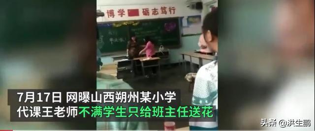 老师不满学生只给班主任送花,发飙吐口水引热议,网友:枉为人师