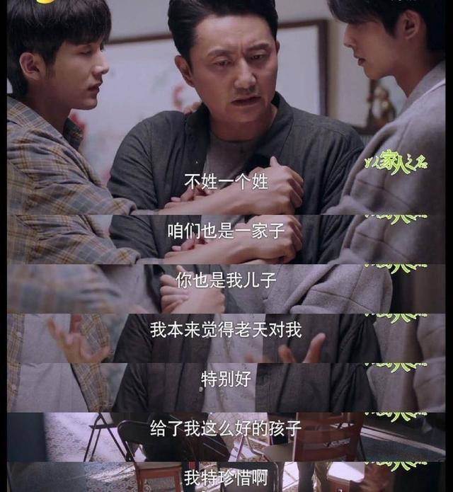 《以家人之名》播出以来收视第一,三位小演员实力加分