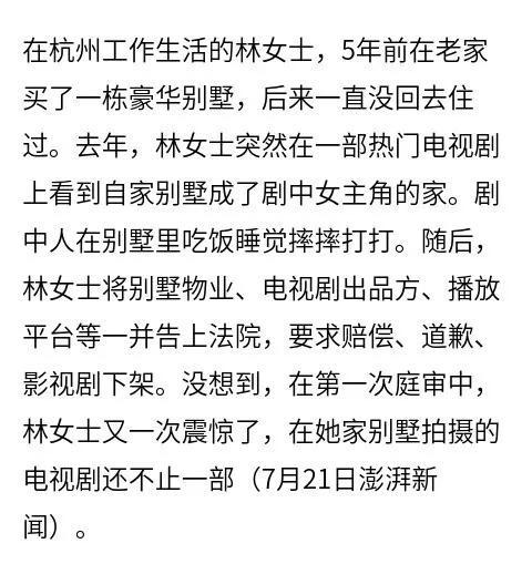 """""""偷用""""闲置别墅拍影视剧,物业涉嫌治安违法和诈骗"""