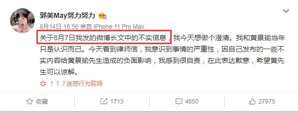 郭美美翻车了?剧情大反转,公开发文向黄景瑜道歉