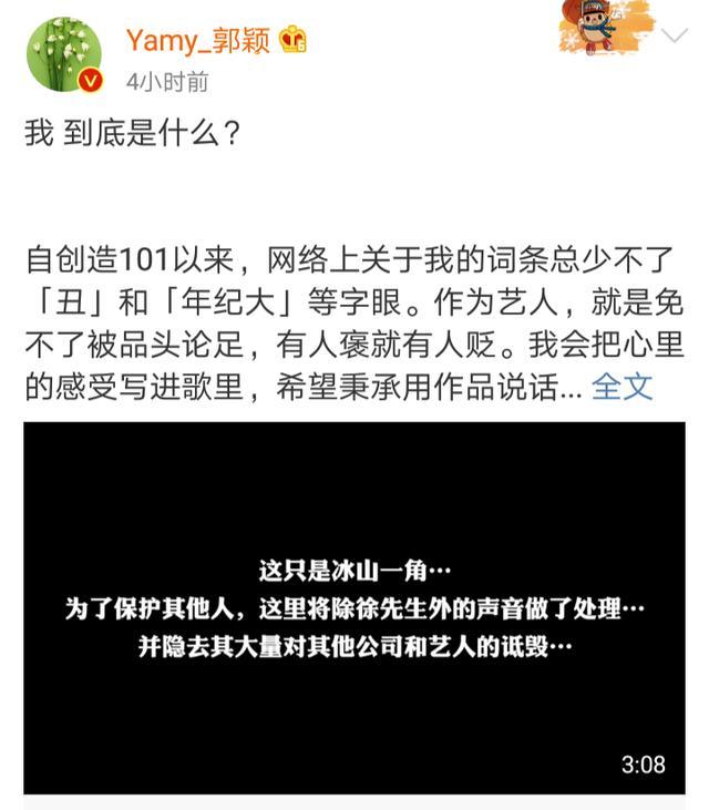 Yamy公开老板辱骂自己的录音,圈内好友力挺,黄子韬真性情发文