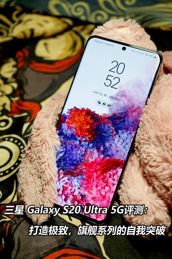 三星Galaxy S20 Ultra 5G评测:打造极致,旗舰系列的自我突破