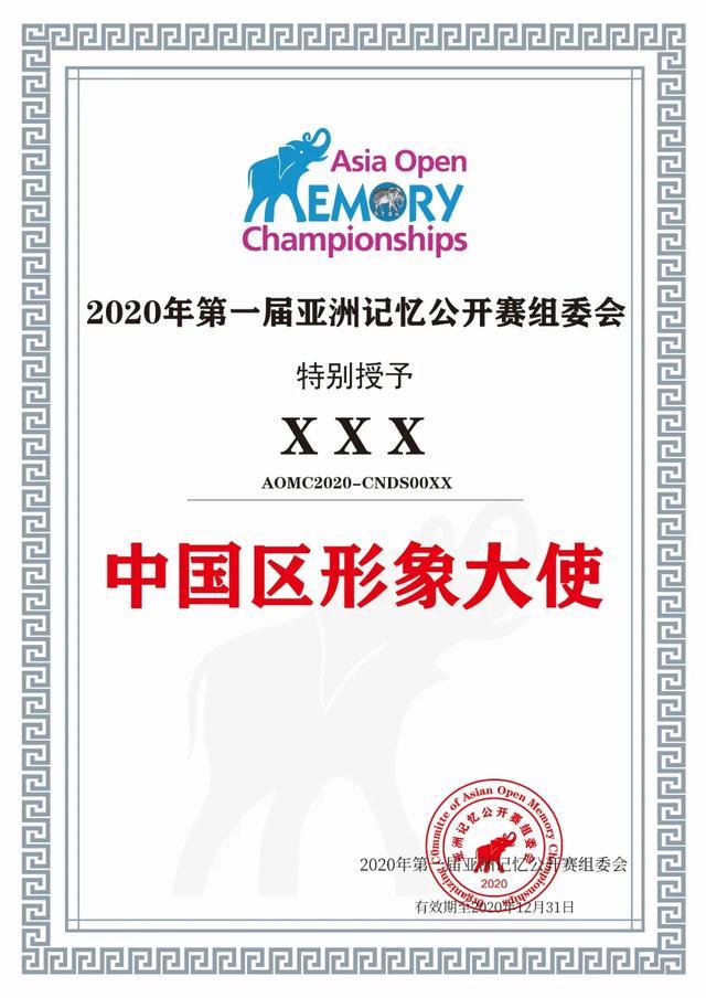 喜报!!!2020第一届亚洲记忆公开赛青岛赛区承办单位确定(图20)